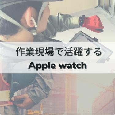Apple Watchは作業現場で使える?絶対に買いな3つの理由について!