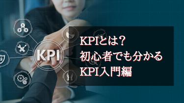 「KPI」とは何か?誰でも分かる「KPI」入門編!